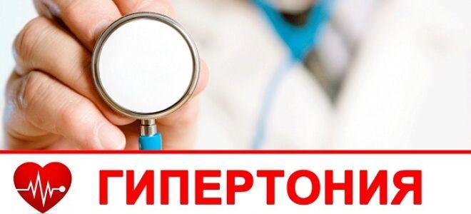Лечение гипертонии по методу Неумывакина