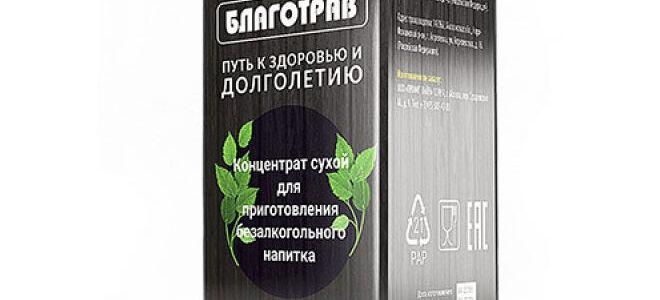 Эффективность препарата Благотрав и сколько он стоит в аптеке?