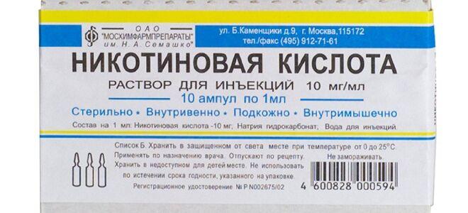 Никотиновая кислота при атеросклерозе