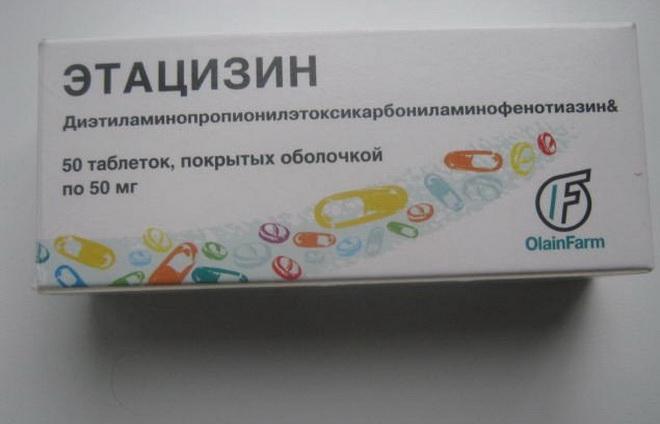 Этацизин