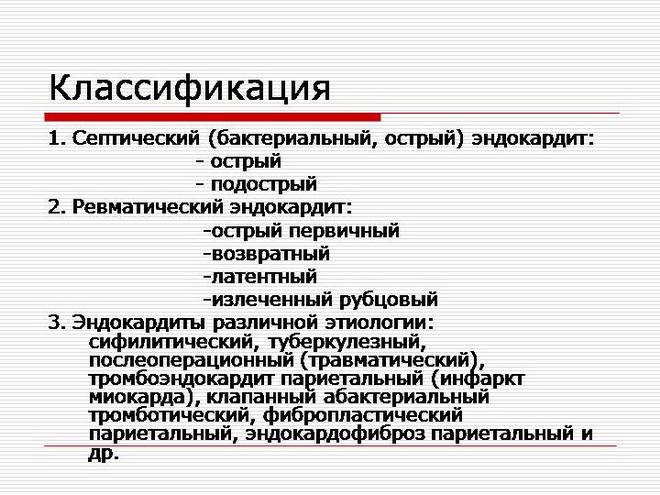 Классификация эндокардитов