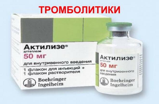 Тромболитики