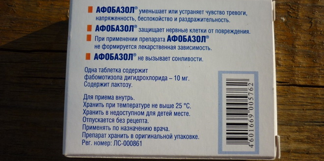 Информация о афобазоле