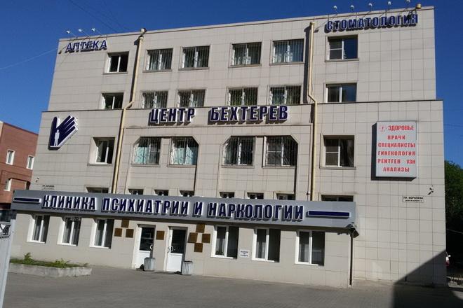 Санаторий Бехтерев